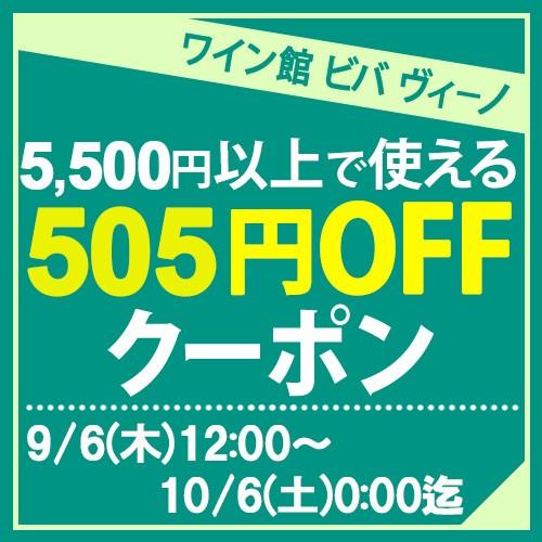 5500円以上で使える505円オフクーポン