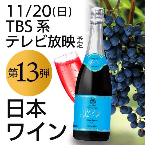 324ワイン