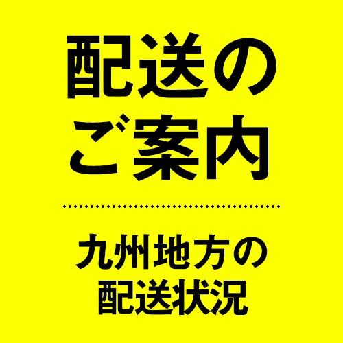 九州方面の配送について