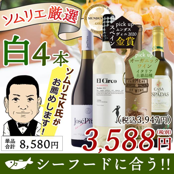 ことりっぷ編集部コラボワイン9本セット