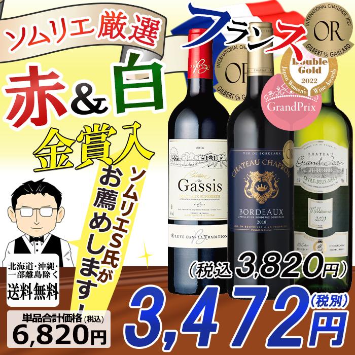 白ブドウ単一品種のワインを味わおう! 白4本セット