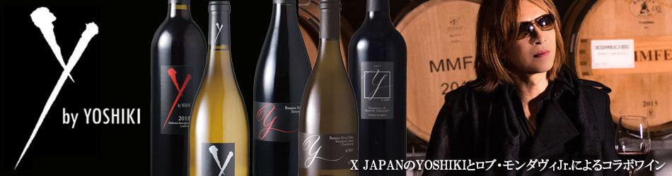 ヨシキワイン