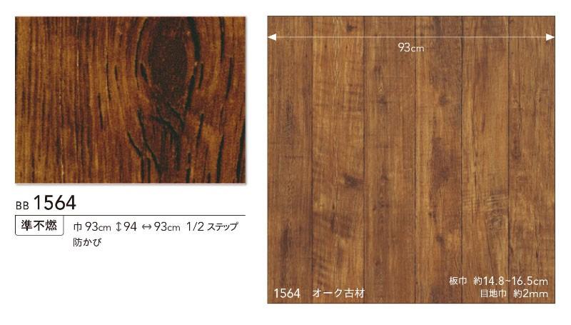 壁紙 木目 おしゃれ のり付き のりなし シンコール ベスト クロス BB1564