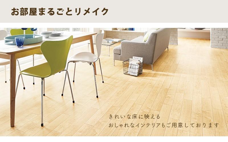 お部屋まるごとリメイク きれいな床に映えるおしゃれなインテリアもご用意しております