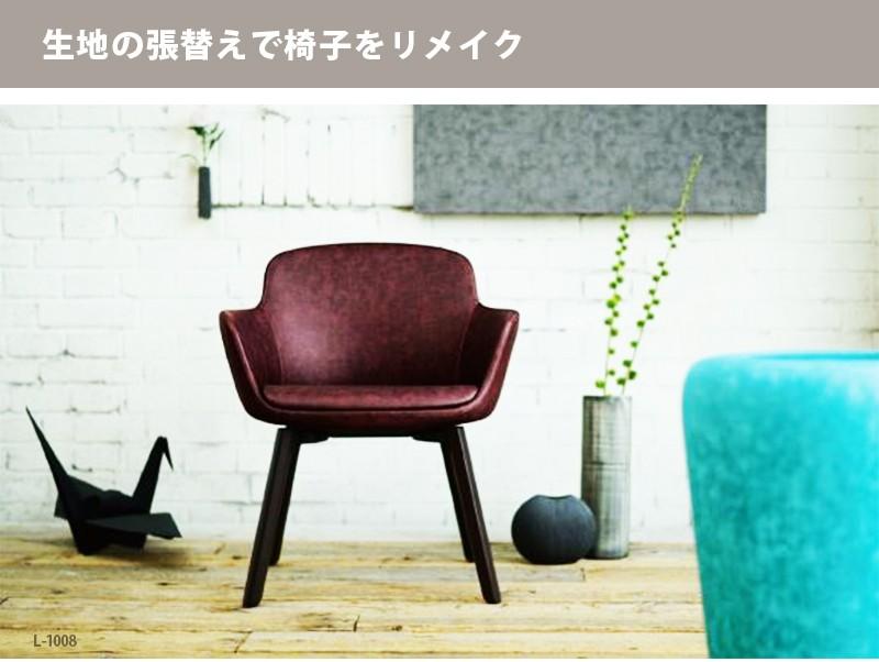 生地の張替えで椅子をリメイク