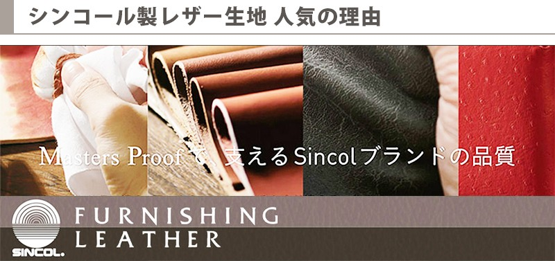 シンコール製レザー生地人気の理由 MastersProofで支えるSincolブランドの品質