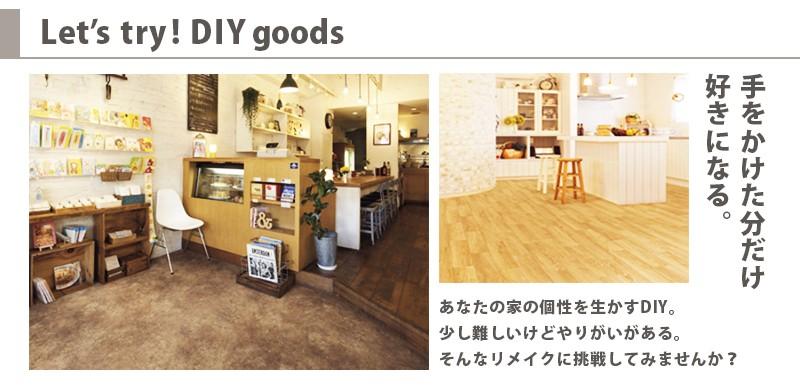 Let's try diy goods 手をかけた分だけ好きになる。