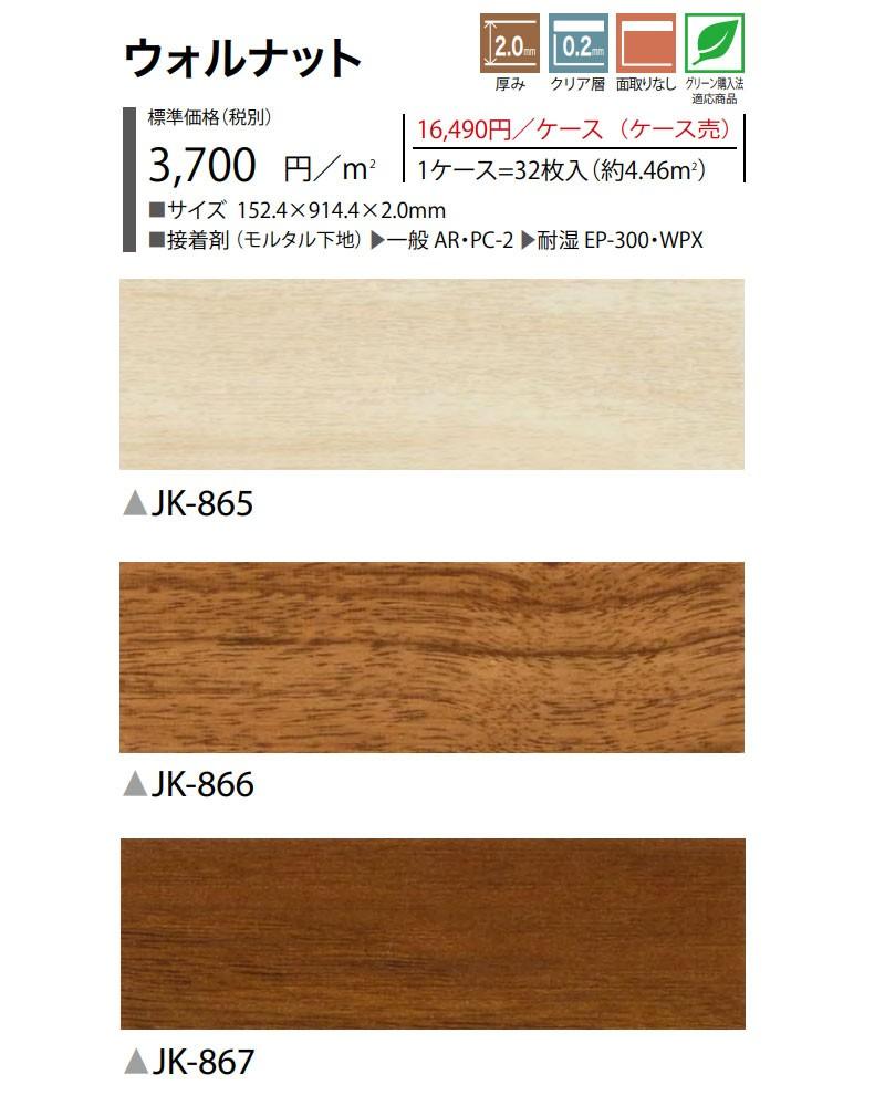 2mm厚 ウッド 木目 フロアタイル サンゲツ 床材 Jk 865 867 ウォルナット ビバ建材通販 通販 Paypayモール