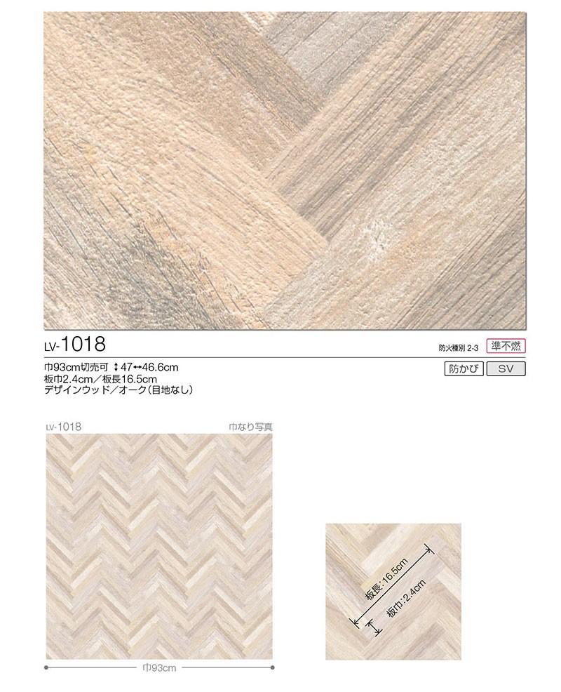 壁紙 ナチュラル リリカラ のりなし のり付き壁紙 Lv 1018 ビバ建材