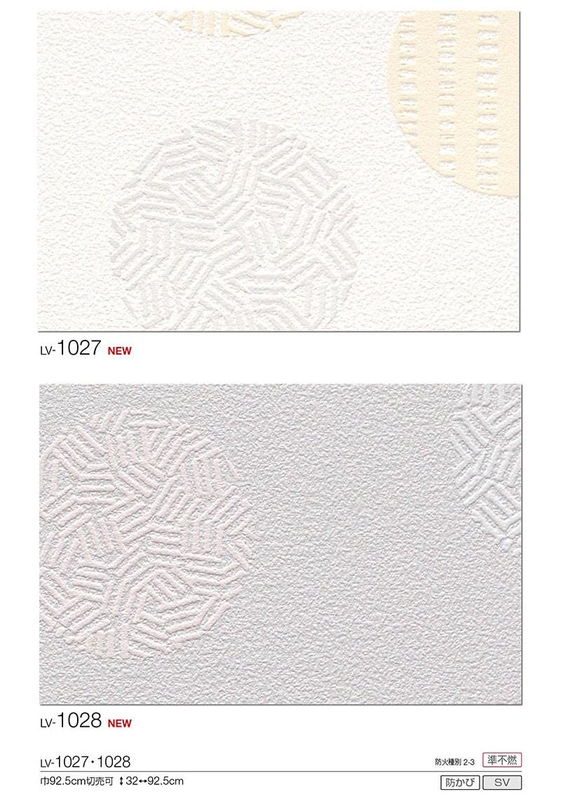 壁紙 ナチュラル リリカラ のりなし のり付き壁紙 Lv 1027 1028 ビバ