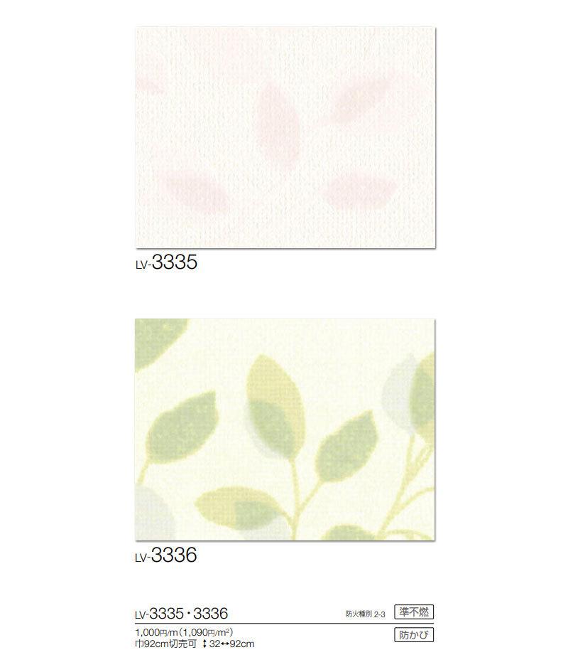 のりなし のり付き壁紙 リーフ壁紙 ナチュラル壁紙 リリカラ Lv 1034