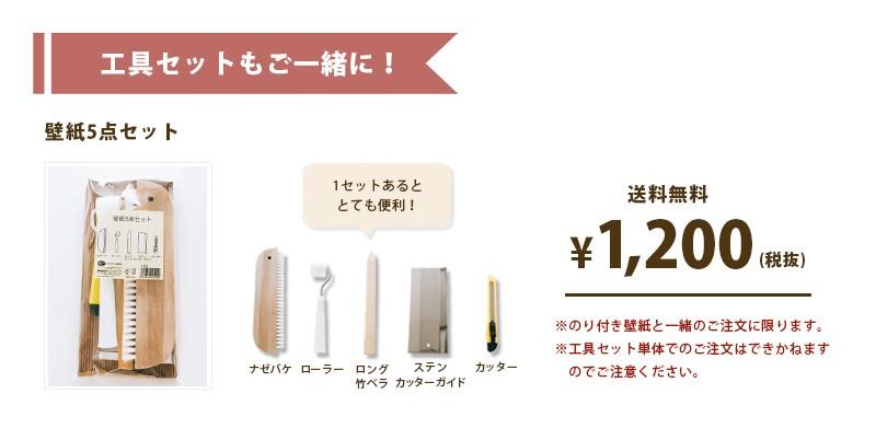 工具セットもご一緒に 壁紙5点セット 送料無料1200円