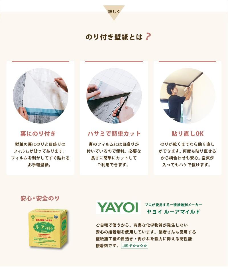のり付き壁紙とは?裏面にのり付き。ハサミで簡単カット。貼り直しOK。安心安全のり