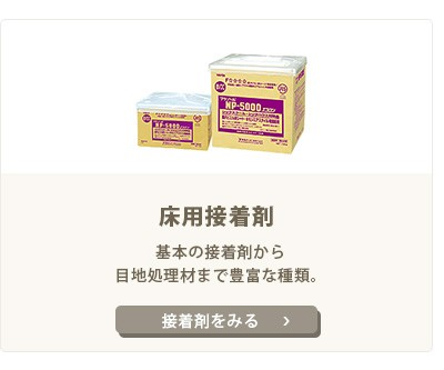床用接着剤 基本の接着剤から目地処理材まで豊富な種類。