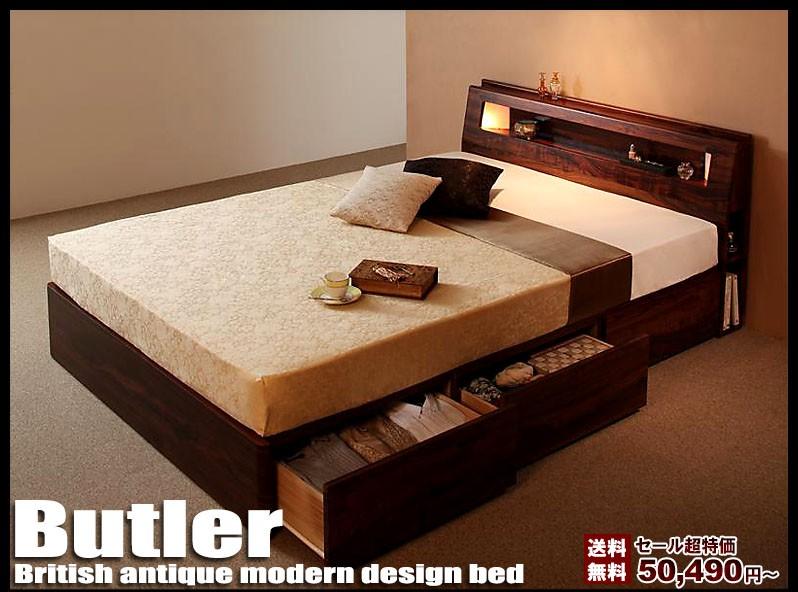 モダンライト・コンセント付き収納ベッド【Butler】バトラー