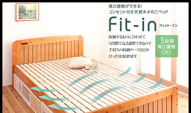 高さが調整できる!コンセント付き天然木すのこベッド【Fit-in】フィット・イン