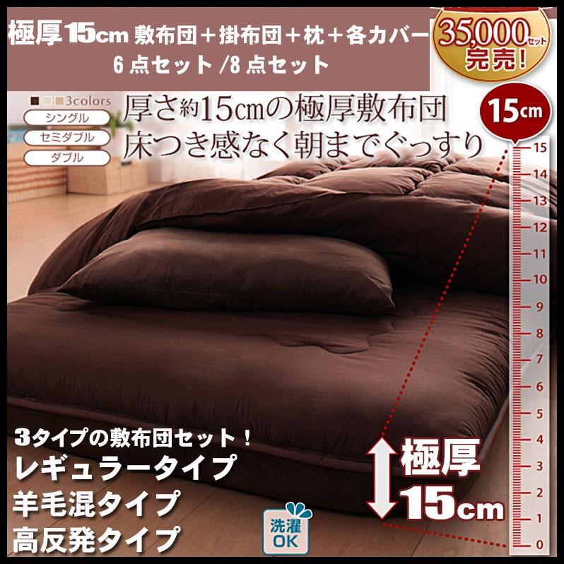 ボリューム布団6点セット【FLOOR】フロア(レギュラータイプ)