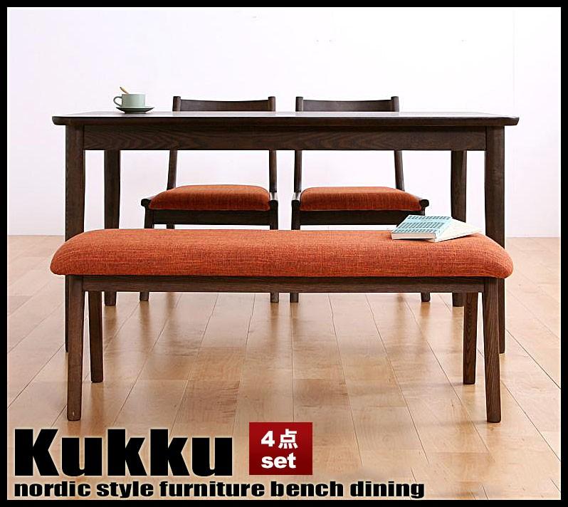 【Kukku】クック 4点セット