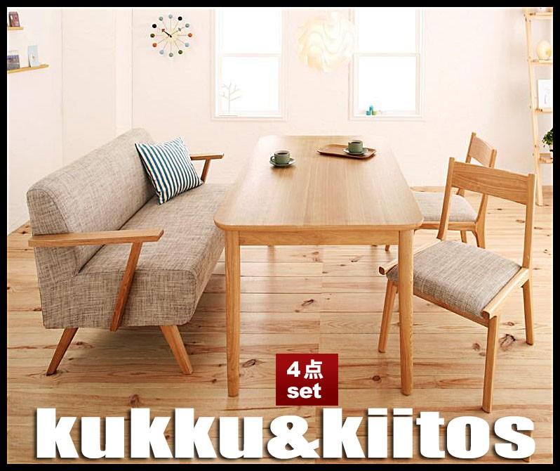 北欧スタイル ソファダイニング4点セット kukku&kiitos クック&キ―トス