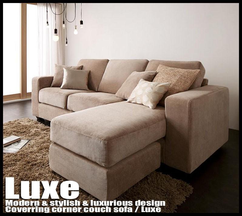 カバーリングコーナーカウチソファ【Luxe】リュクス