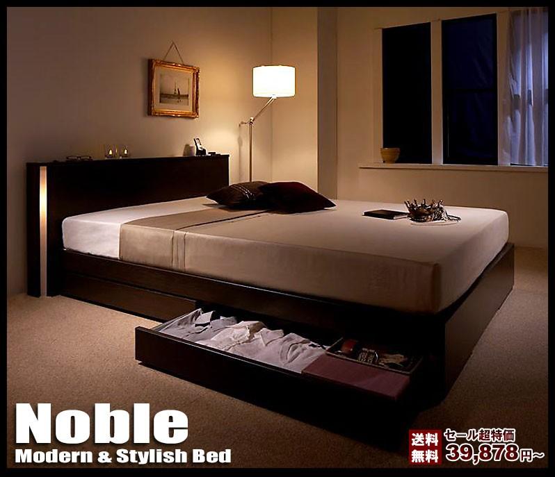 モダンライト・コンセント付き収納ベッド【Noble】ノーブル
