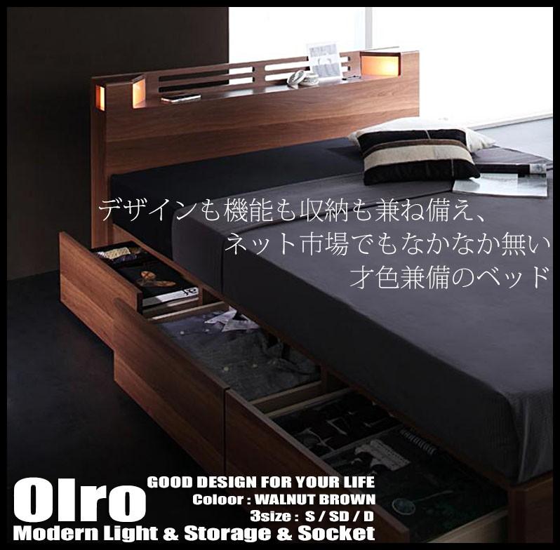 モダンライト・コンセント付き収納ベッド【Olro】オルロ