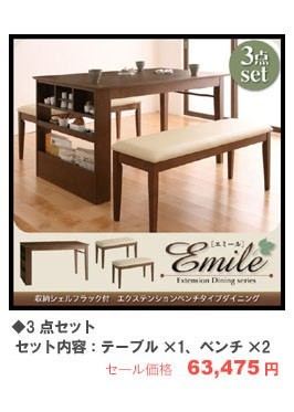 【Emile】エミール/3点セット