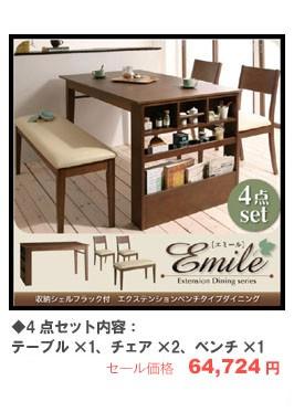 【Emile】エミール/4点セット