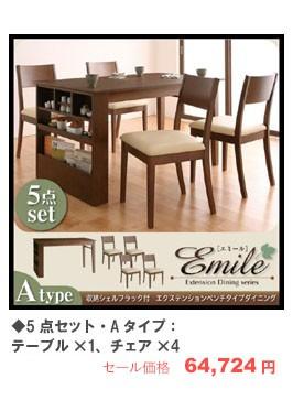 【Emile】エミール/5点セット(Aタイプ)