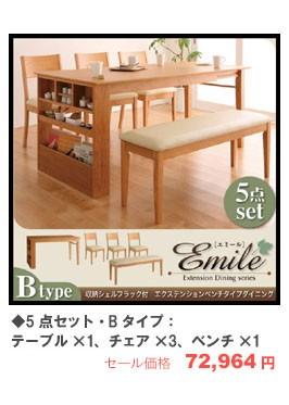 【Emile】エミール/5点セット(Bタイプ)