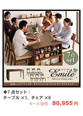 【Emile】エミール/7点セット