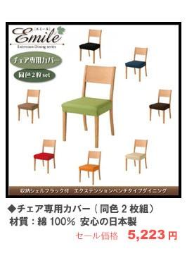 【Emile】エミール/チェア別売りカバー(同色2枚組)