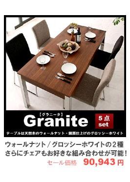 ダイニングシセット【Granite】グラニータ/5点セット
