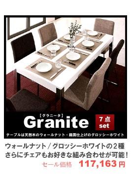 ダイニングシセット【Granite】グラニータ/7点セット