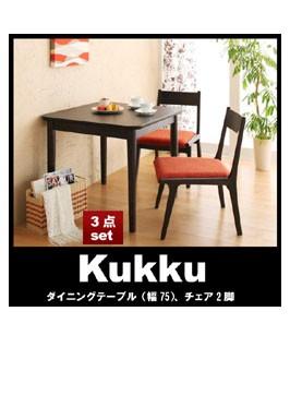 【Kukku】クック 3点セット