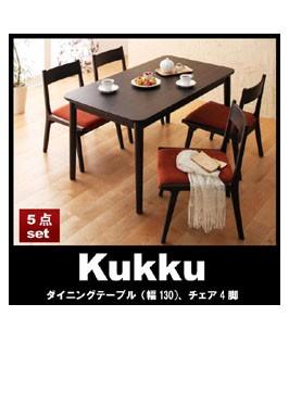 【Kukku】クック 5点セット