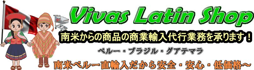 VIVAS LATIN SHOP 南米ペルー市場