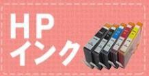 HP互換インク