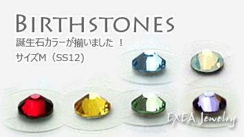 誕生石コレクション