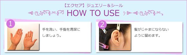 耳つぼの貼り方1
