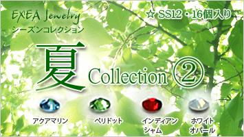 春コレクション2