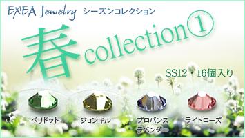 春コレクション1