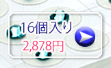 16個入り2,878円