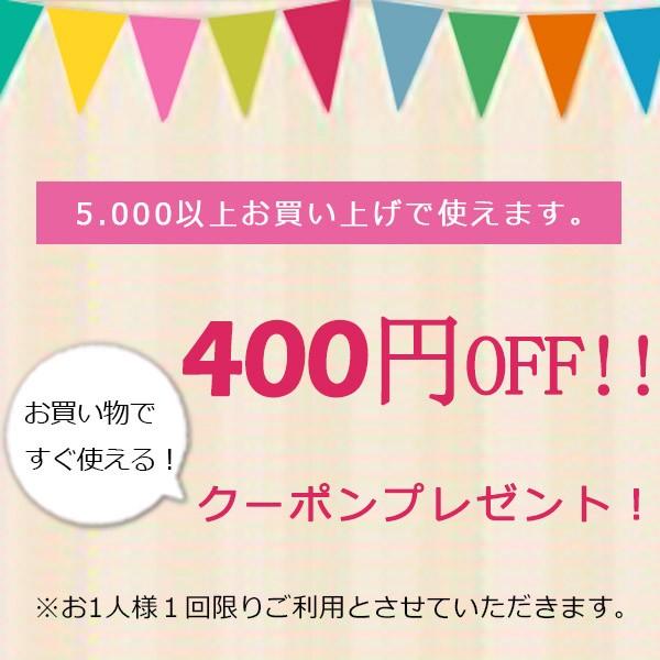 サマークーポン! 400円OFFクーポンプレゼント!