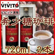 希少糖コーヒー 2本セット