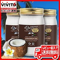 ココナツオイル 3本