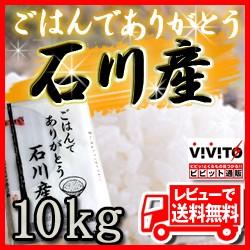 石川産 ブレンド米