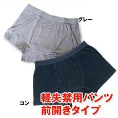 【送料無料】尿漏れパンツ 男性用 快適サポートパンツDX 3枚セット