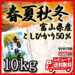 富山コシヒカリ50%