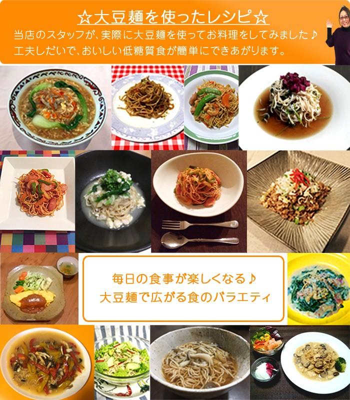 大豆麺レシピ